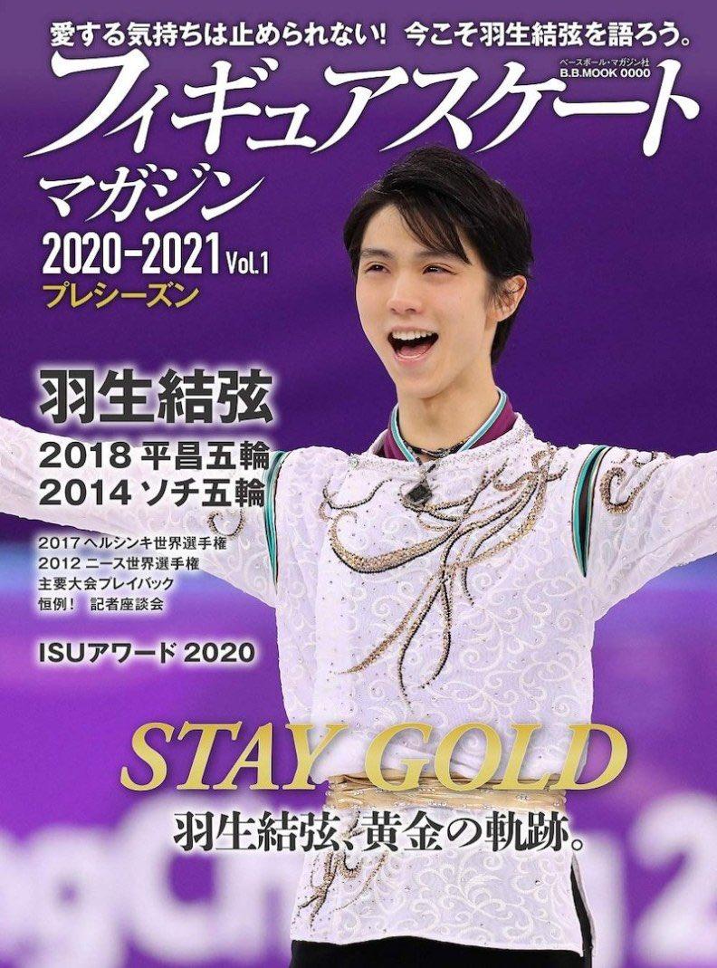 フィギュアスケートマガジン2020-2021 Vol.1 プレシーズン (B.B.MOOK1501)  #Amazon8月18日発売予定
