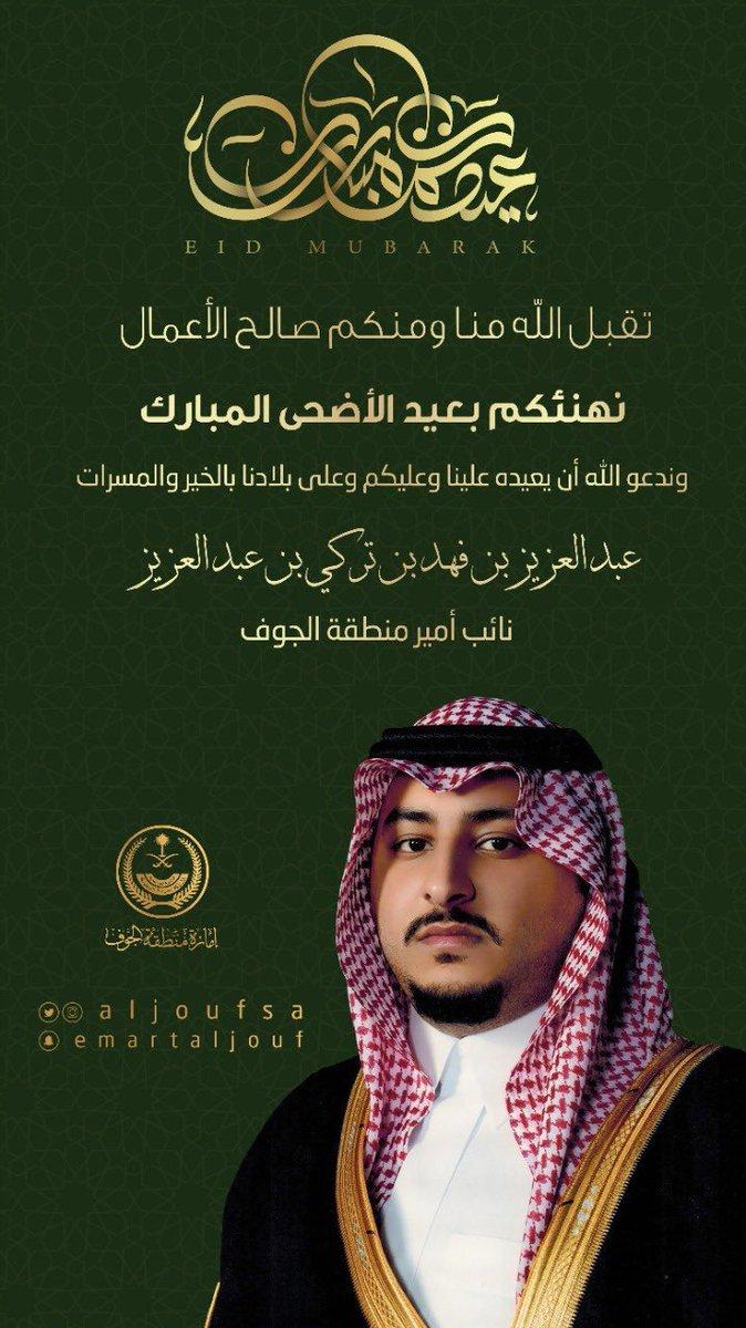 سمو الامير عبدالعزيز بن فهد بن تركي Sudibrens Tviter