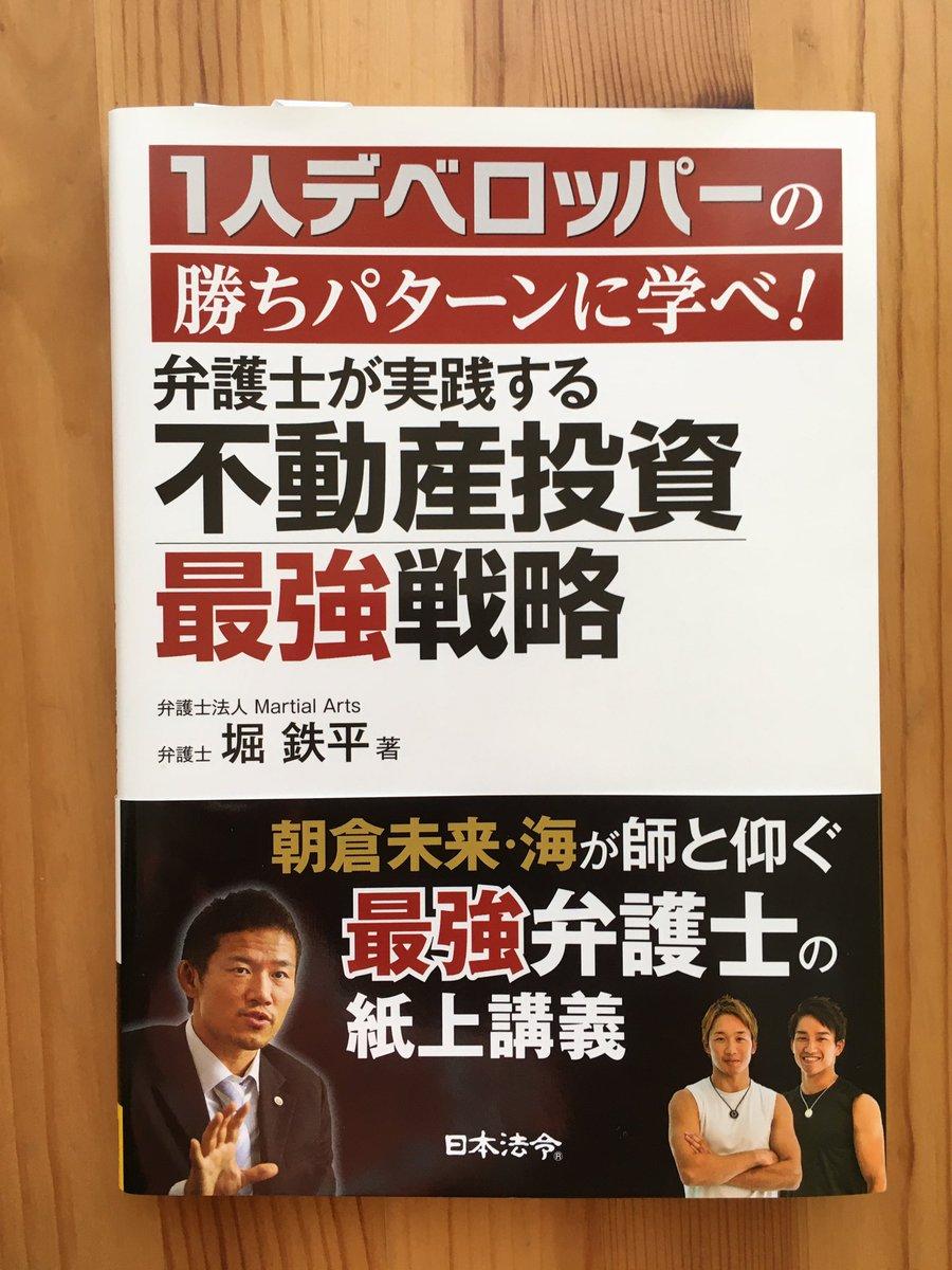 今ボロ戸建界隈で話題になってる堀先生@horihudosanjuku の本を読了。え、この本めちゃくちゃ良書不動産投資のエッセンスが過不足なく詰め込まれている感じ今まで、ボロ戸建投資しか知らなかったけど一気に世界が広がった☺️