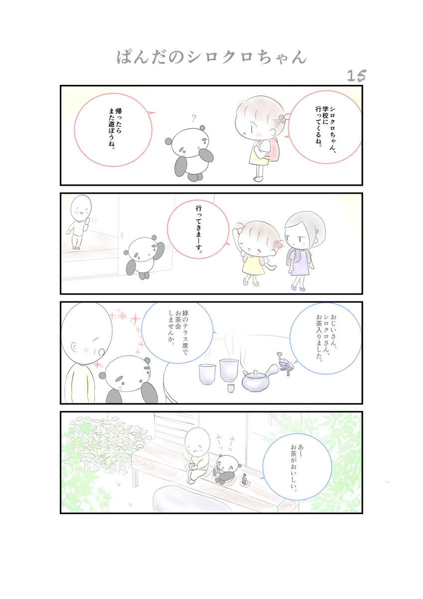 「ぱんだのシロクロちゃん」という4コマ漫画の15話です🙇♀️♡いつもありがとうございます♡♡1話〜はこちらにまとめました☘ ☘ よかったらのぞいてみてください♡