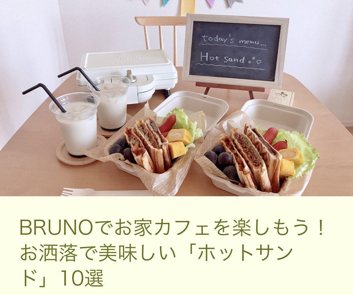 新記事がピックアップされました!【BRUNOでお家カフェを楽しもう!お洒落で美味しい「ホットサンド」10選選】 おうちカフェをお洒落に楽しみたい人必見!夏休みごはんにもオススメです♡#ホットサンド #BRUNO #おうちカフェ #おうち時間 #夏休みご飯