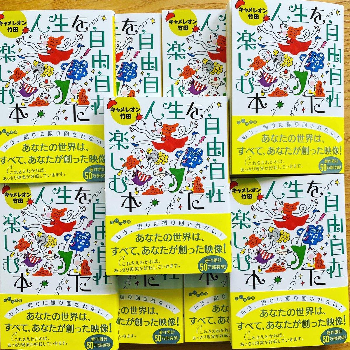 人生を自由自在に楽しむ本の見本があがりました‼️発売は、8月8日‼️あと、おおぽち先生を、今シャンプーしましま。#キャメレオン竹田 #人生を自由自在に楽しむ本 #だいわ文庫 #おおぽち先生