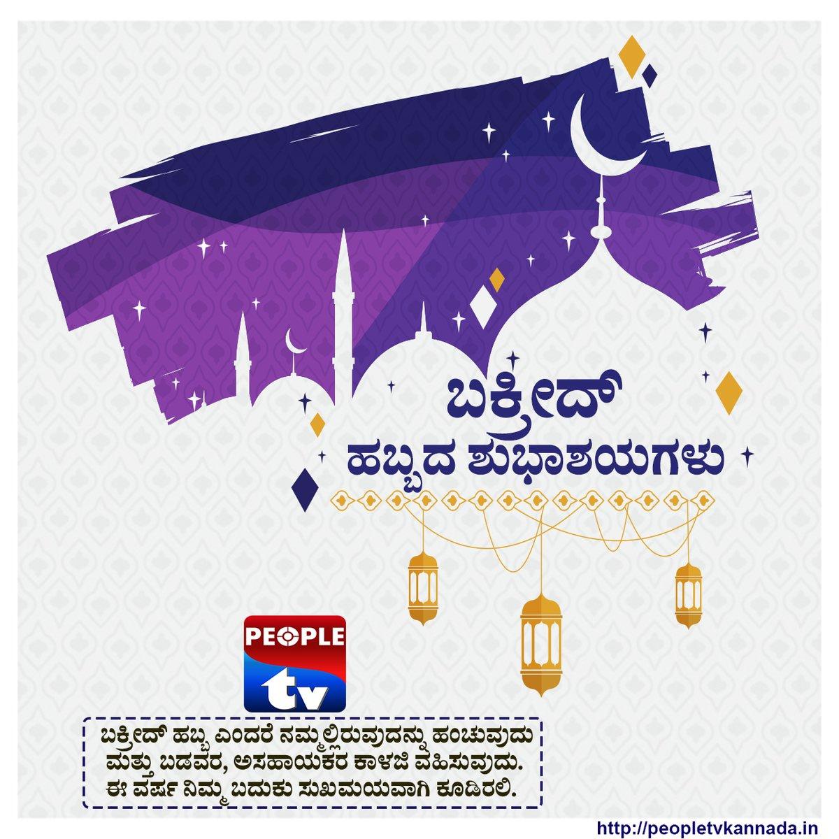 Eid Mubarak! #Karnataka  #PeopletvKannada #peopletvLive #peopletv #KannadaNewsChannel #LatestNews #LatestKannadaNews #Kannada #Newsnightpic.twitter.com/7Q9t4JcT5P