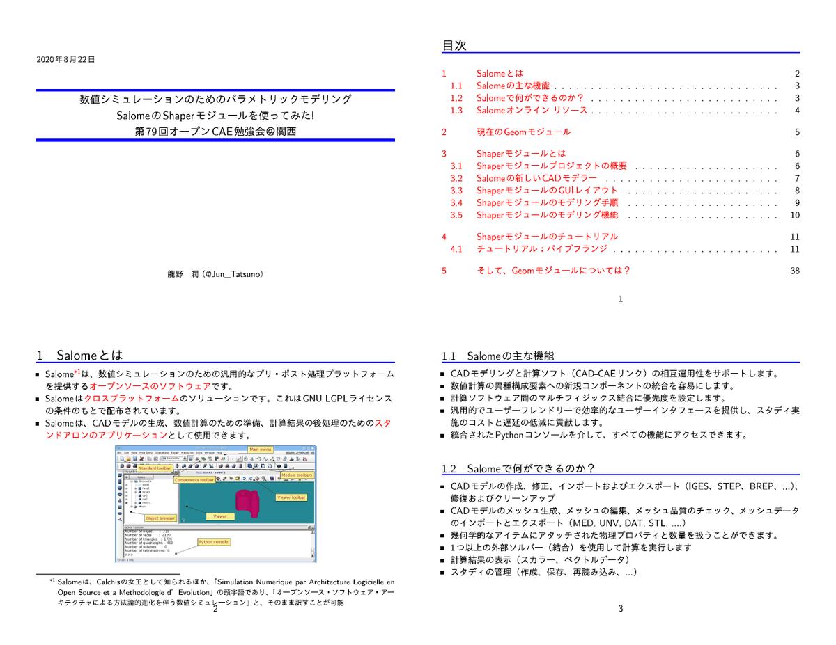 (2020/8/22 13:00~オンライン)第79回オープンCAE勉強会@関西  #OpenCAE #salome まだ3週間あるけど、発表資料がほぼできた・・・発表資料っていうより、どちらかというと操作講習会資料になったけど・・・