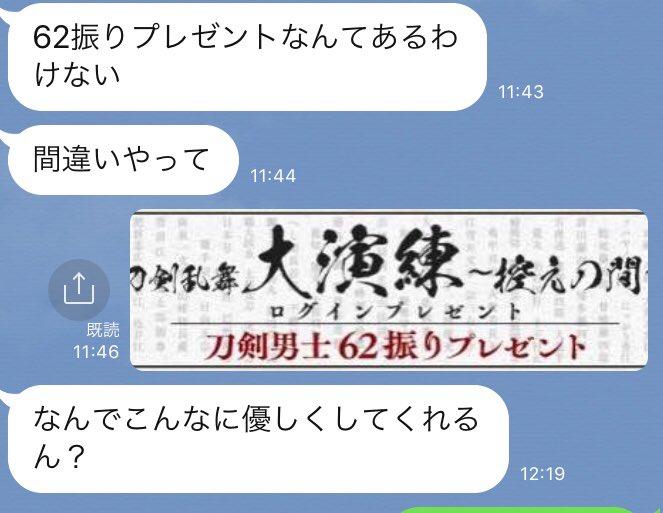 """トンカチ on Twitter: """"ログボで三日月殿(を含む62振り)がもらえる ..."""