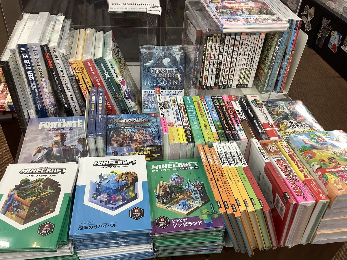 アリオ亀有の本屋の攻略本売り場、子供たちのトレンドが反映されてるね。ぶつ森、スマブラ、マイクラ、フォートナイト…