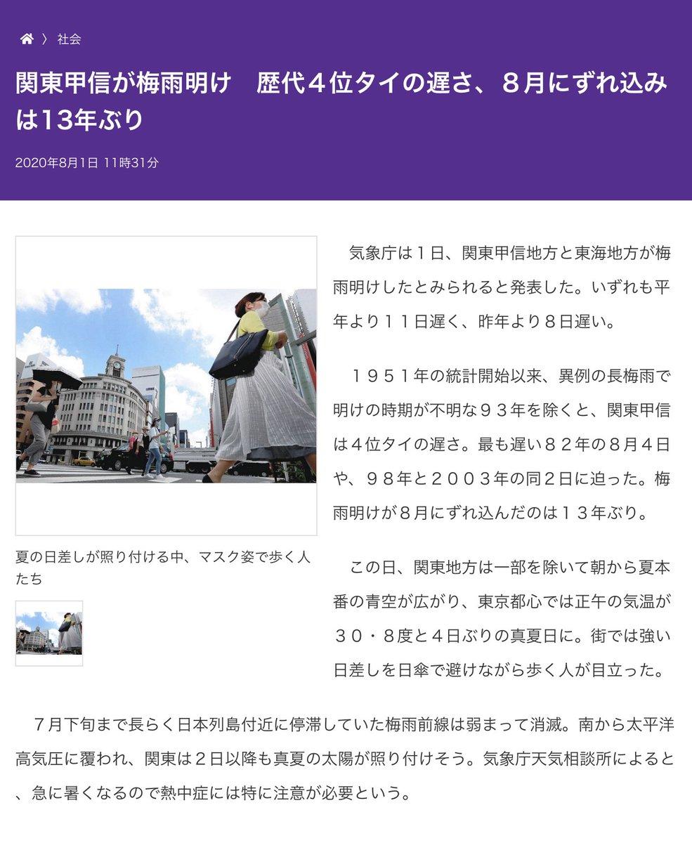 明け 東京 梅雨 2020