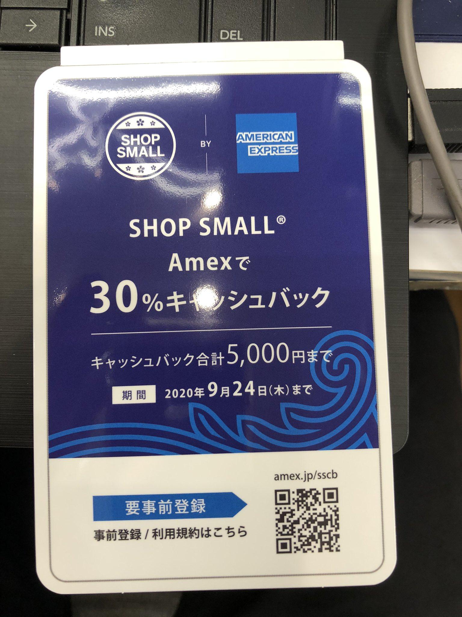 ショップ アメックス スモール 【アメックス】全国約10万の中小店舗で30%キャッシュバック!