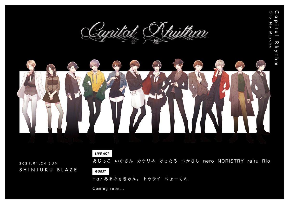 Capital Rhythm @ 1月24日 新宿BLAZEさんの投稿画像