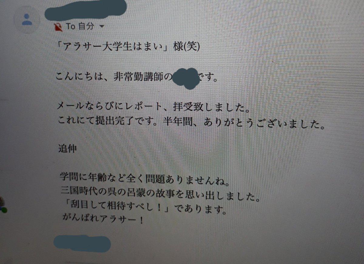 ひどい 増田 塾