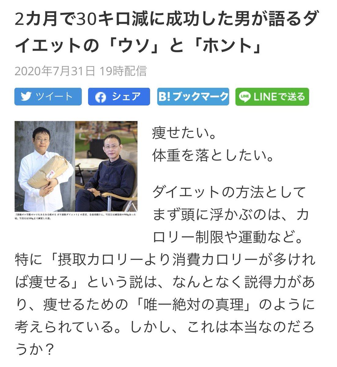 【メディア掲載】「新刊JP」にて金森さんのインタビューが掲載されています💡金森さん自身のダイエットを始めた経緯から、カロリー神話の「ウソ」まで🍖▶︎2カ月で30キロ減に成功した男が語るダイエットの「ウソ」と「ホント」#金森式