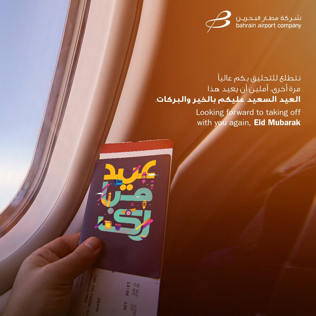 This Eid, #Bahrain is still connected to the world in all the ways it matters: love, brotherhood, and friendship. We remind you to be responsible and stay safe. Wishing you and your families good health and happiness. From Bahrain to the world, Eid Mubarak! #flysafe https://t.co/mcuT1iXUac