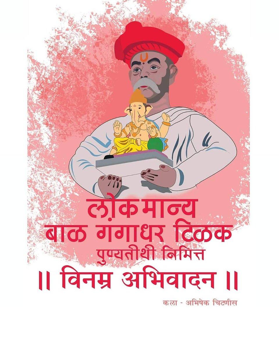 लोकमान्य बाळ गंगाधर टिळक पुण्यतिथी निमित्त विनम्र अभिवादन.....मुंबईचा गणेशोत्सव #ganesha लोकमान्य बाल गंगाधर तिलक बाल गंगाधर तिलक #ganpati #bappa #mangalmurti #Mumbai #ganpatibappamorya pic.twitter.com/QMMGxzc3dl