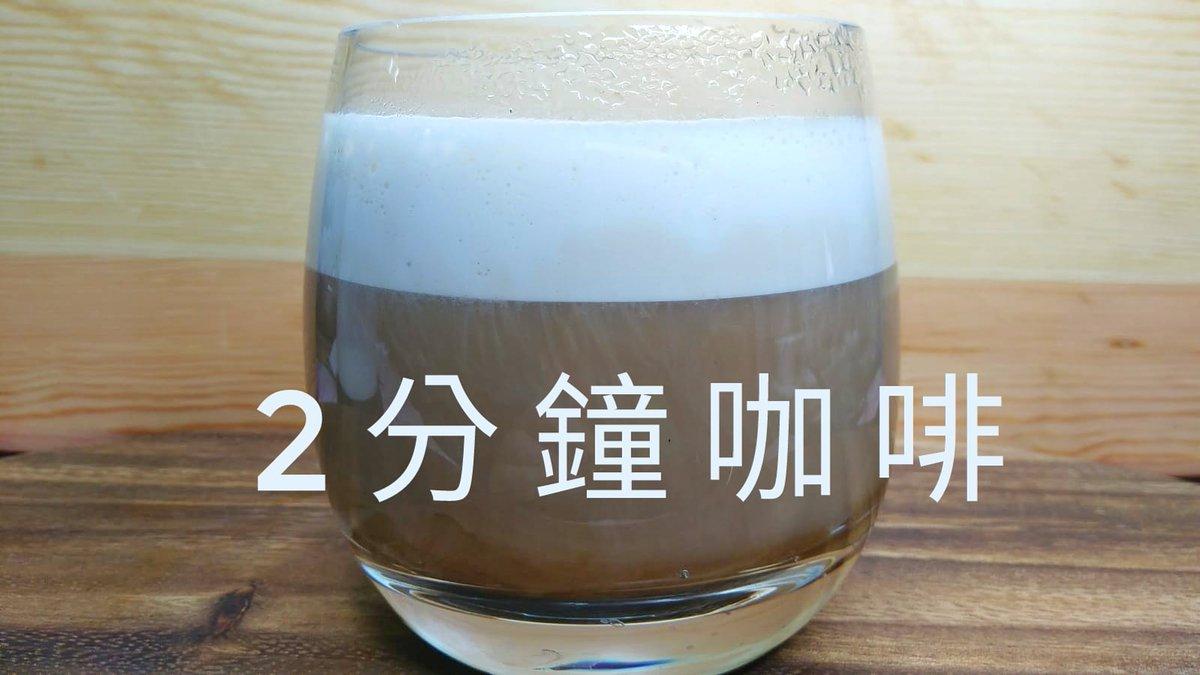 2分鐘鮮奶咖啡即飲*(告別三合一咖啡)  Please Like &Subscriptions. Click this link out. https://t.co/wnj1XXzPS8  #咖啡 #Espresso #鮮奶咖啡 #coffee #homemade #diy #手沖 #frenchpress #打泡 #howtomade https://t.co/lGB3pJ3O7h
