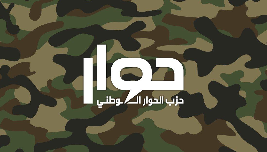 تحية و تقدير بمناسة عيد #الجيش_اللبناني ال٧٥. #شرف_تضحية_وفاء https://t.co/JLWPbemSO5