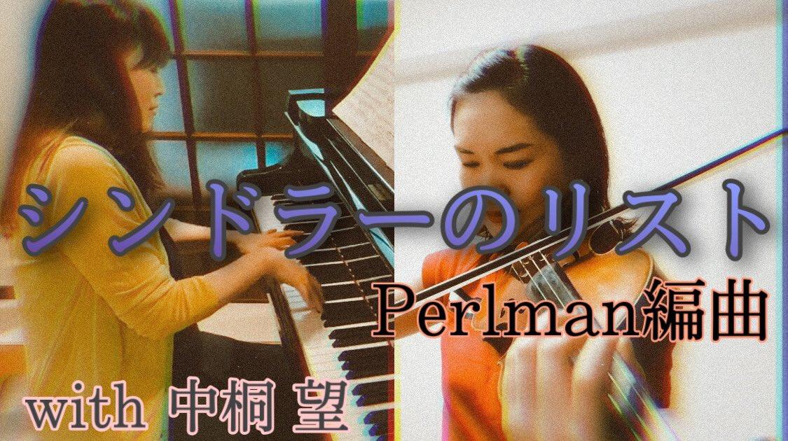 久しぶりにYouTubeアップしました🌟今回はなんと同じ岡山出身の素晴らしいピアニスト、中桐望さんとリモート演奏してみました▶️リモートでもとっても良い曲ですのでぜひお聴きください☺️🎶