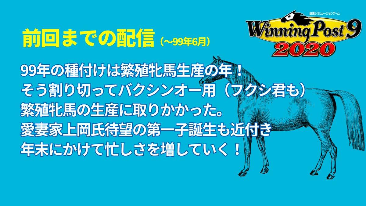 ウイニングポスト8 - NAVERまとめ