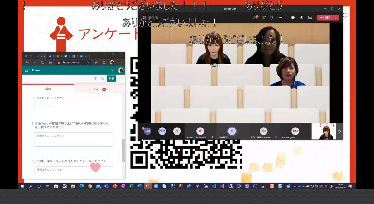 7/30 に Japan Power of Humans Community の初回をオンラインで開催したのですが、CommentScreen のおかげで非常に盛り上がりましたー😁
