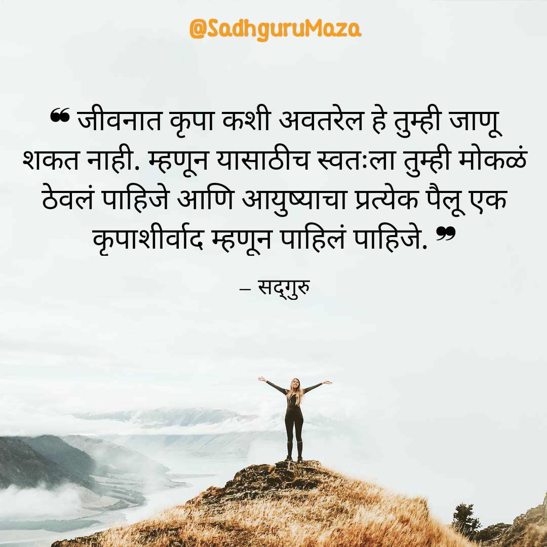 सद्गुरु माझा   ❝ जीवनात कृपा कशी अवतरेल हे तुम्ही जाणू शकत नाही. म्हणून यासाठीच स्वतःला तुम्ही मोकळं ठेवलं पाहिजे आणि आयुष्याचा प्रत्येक पैलू एक कृपाशीर्वाद म्हणून पाहिलं पाहिजे. ❞  ~ सद्गुरु  #SadhguruMarathi #SadhguruMaza #MarathiQuotes #SadhguruQuotes #Sadhguru #yogapic.twitter.com/bObYf2ahsu