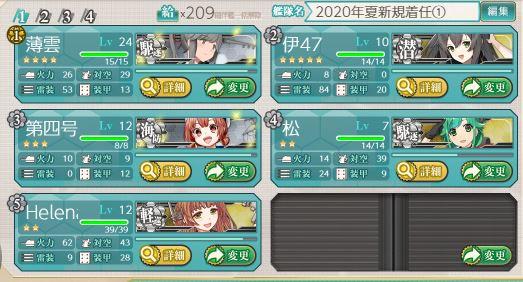 E1 艦これ 梅雨イベ