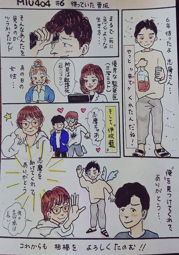 小説 Miu404 夢