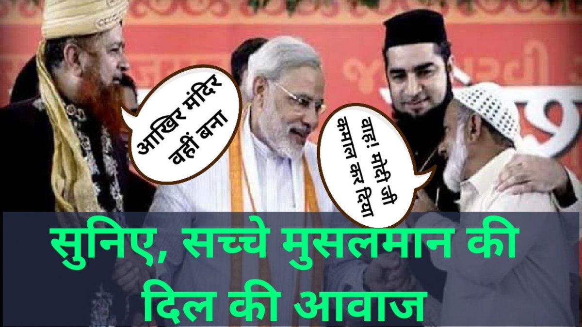 @narendramodi सभी मुस्लिम भाईयों  को ईद की राम राम!! जय श्री राम। #EidAlAdha   https://t.co/xfl3EYuiBM https://t.co/45WIJNJq6V