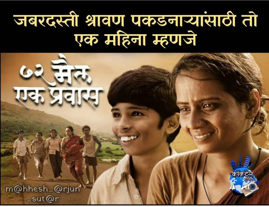 #marathi #maharashtra #memes #memesdaily #memes#marathimeme #marathicomedy #MarathiFun #marathitroll #marathistatus #marathiquotes #marathijokes #marathikavita #marathimotivational#marathiactors#comedy#marathimovie #marathimoviespic.twitter.com/tk5vMQU34X