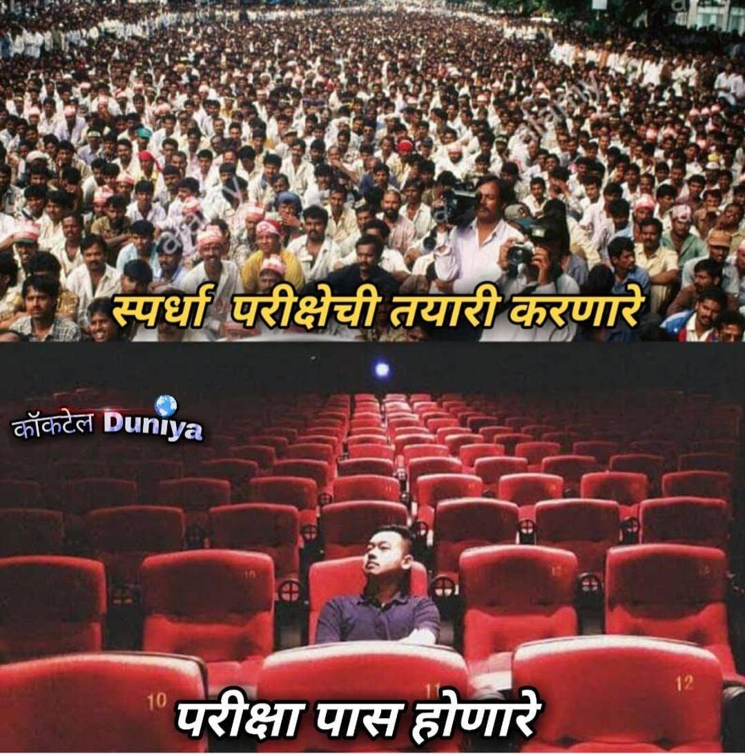 #marathi #maharashtra #memes #memesdaily #memes#marathimeme #marathicomedy #MarathiFun #marathitroll #marathistatus #marathiquotes #marathijokes #marathikavita #marathimotivational #marathiactors #funny #comedy #competition #competitiveexampic.twitter.com/me5i1v2Arb