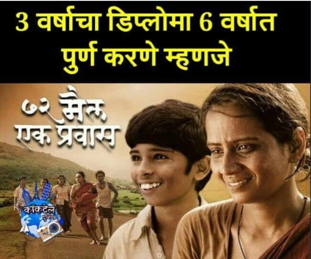 #marathi #maharashtra #memes #memesdaily #memes#marathimeme #marathicomedy #MarathiFun #marathitroll #marathistatus #marathiquotes #marathijokes #marathikavita #marathimotivational #marathiactors #funny #comedy #marathimovie #marathimovies #degree #diplomapic.twitter.com/BSSys8vlmo