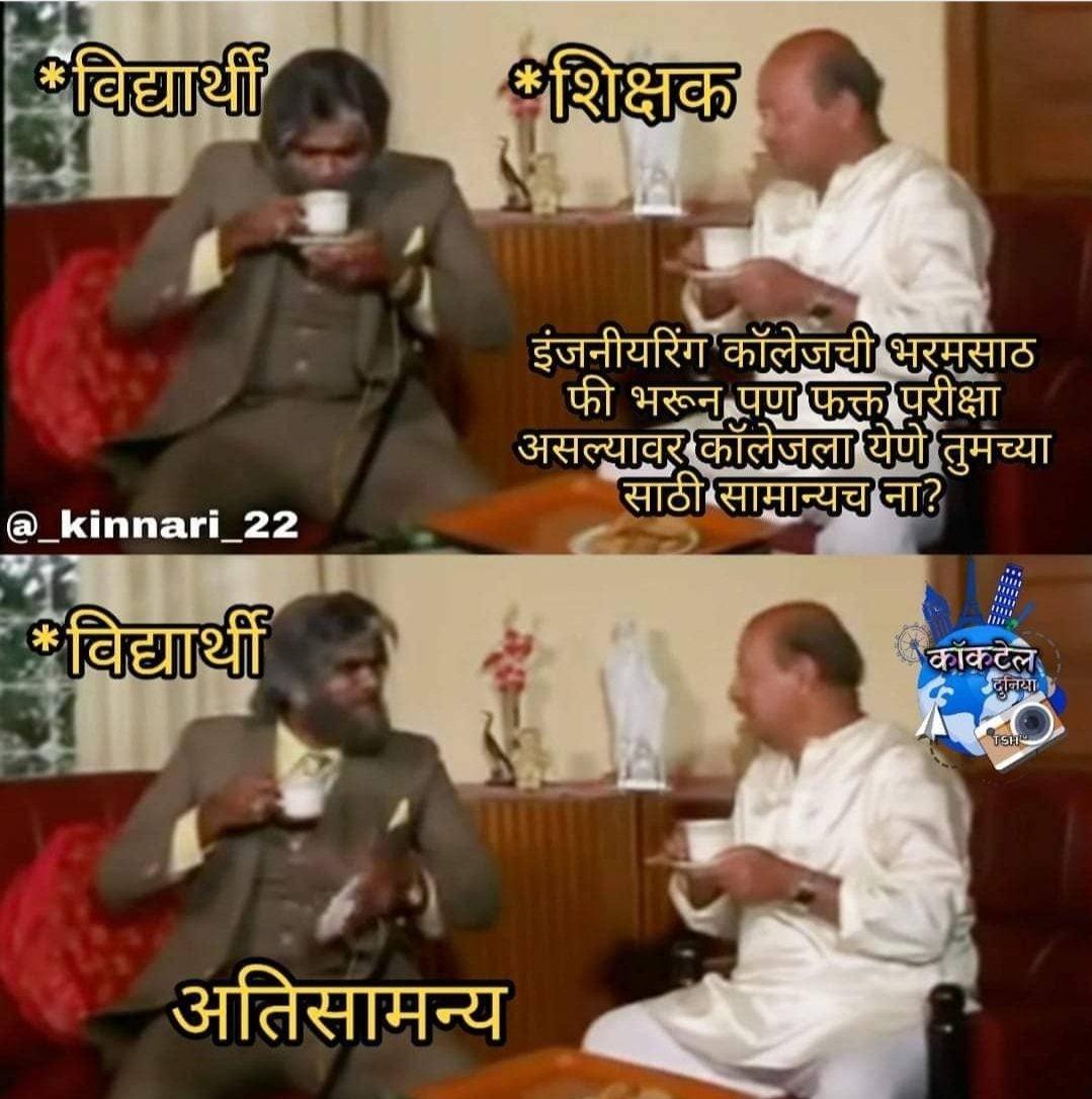 #marathi #maharashtra #memes #memesdaily #memes#marathimeme #marathicomedy #MarathiFun #marathitroll #marathistatus #marathiquotes #marathijokes #marathikavita #marathimotivational #marathiactors #funny #comedy #marathimovie #marathimovies #engineeringmemes #engineeringstudentpic.twitter.com/6kM1WtP6kD