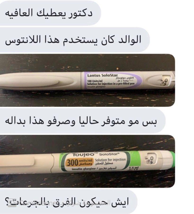 Dr Khalid Alghamdi Ar Twitter الجيل الجديد من الانسولين طويل المفعول هناك نوعان١ انسولين تريسيبا ٢ أنسولين توجيو لمرضى داء السكر النوع الاول او الثاني تريسيبا يدوم مفعوله٤٢ساعة وتوجيو ٣٦ساعة اقل خطرآ لانخفاض السكر وخاصة