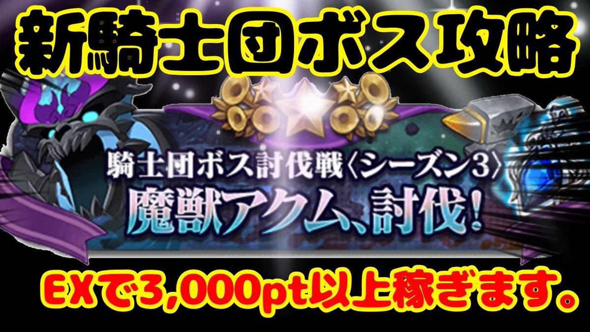 【騎士団ボス】新騎士団ボス攻略!魔獣アクムEXで3,000pt以上稼ぎます。[グラクロ]#グラクロ#グラクロ情報局#グラクロ騎士団#魔獣アクム#騎士団ボス