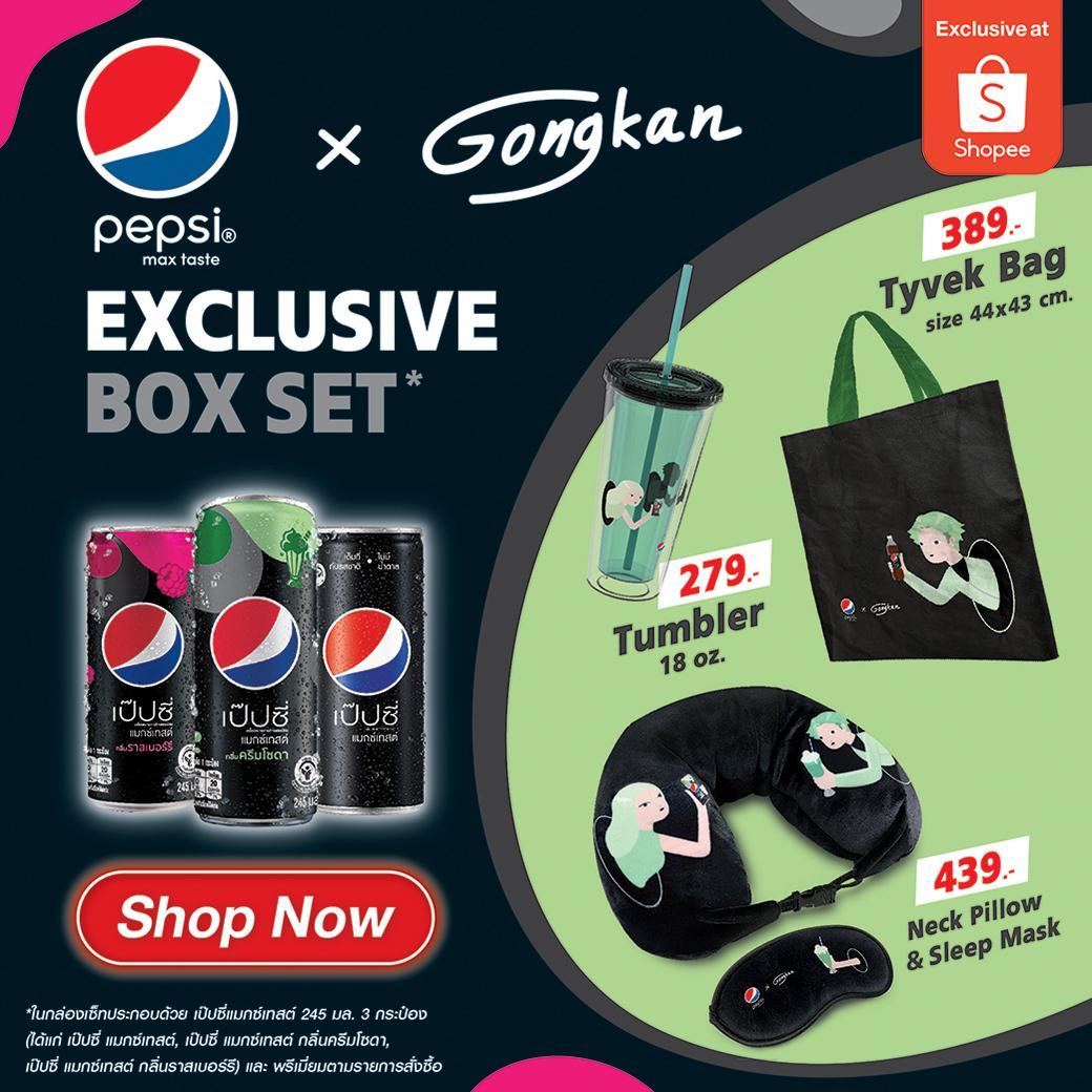 มาแล้ว🖤💚 Pepsi x Gongkan Exclusive Box Set  เซ็ทพรีเมียม + เป๊ปซี่ แมกซ์เทสต์ 3 กระป๋อง มีให้เลือก 3 แบบ 🔻เซ็ทกระบอกน้ำ ราคา 279 บาท 🔻เซ็ทกระเป๋าผ้า ราคา 389 บาท 🔻เซ็ทหมอนรองคอ + ผ้าปิดตา ราคา 439 บาท ตั้งแต่ 2 - 31 ส.ค. 63 ที่ Shopee เท่านั้น ‼️ คลิก https://t.co/jS87WiAdo5 https://t.co/7TQomsgCOt