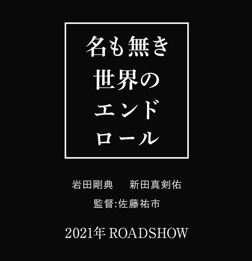 【JSB】2021年公開予定岩田剛典 主演映画『名も無き世界のエンドロール』原作本 行成薫「名も無き世界のエンドロール」文庫本 電子版