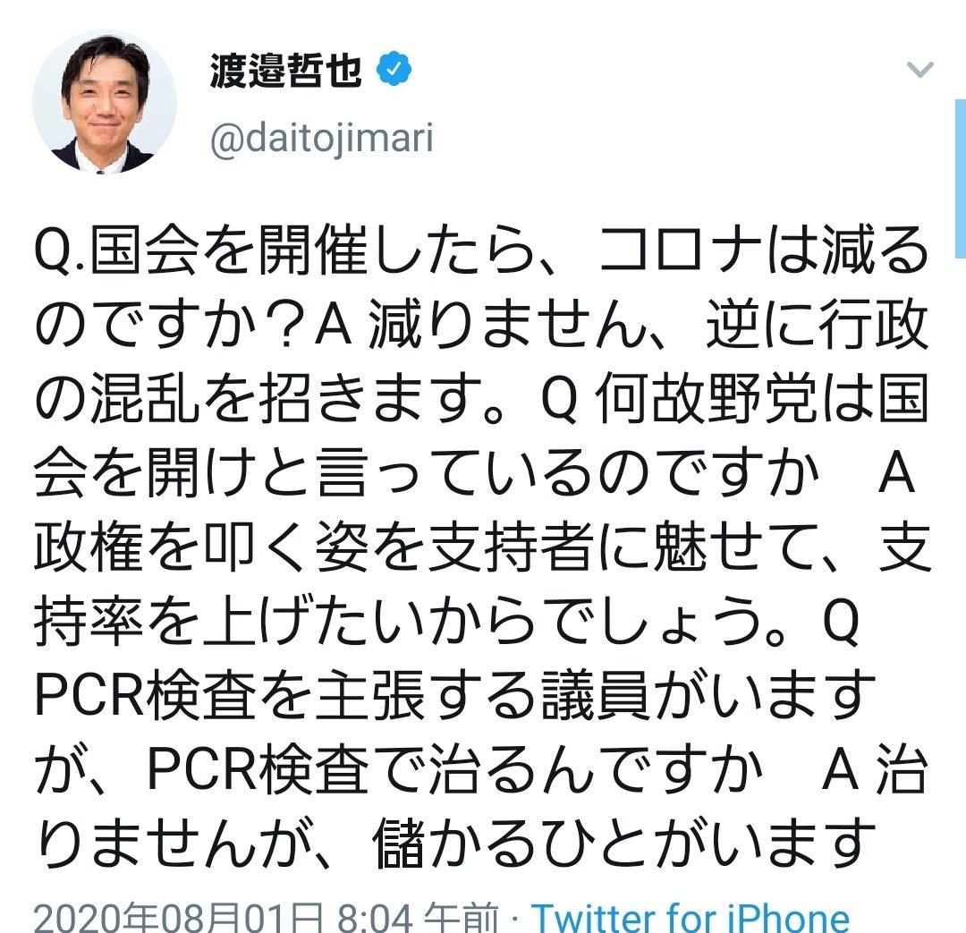 利権 Pcr