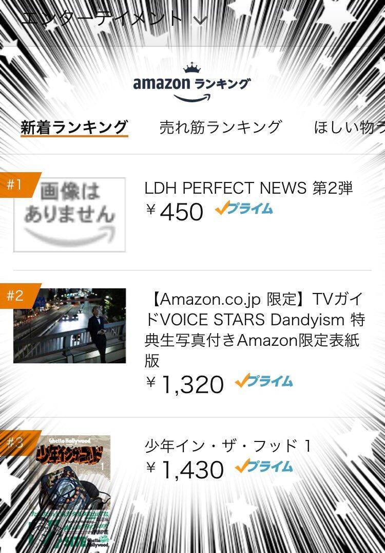 【「TVガイドVOICE STARS Dandyism」8/27発売】#浅沼晋太郎 さんの表紙号ですが、現在Amazonさんの新着ランキングで第2位!ご予約いただいた皆様ありがとうございます。生写真3種のうちランダムで1枚プレゼントされるほか、通常版と表紙の絵柄が異なるAmazon限定版のご予約は