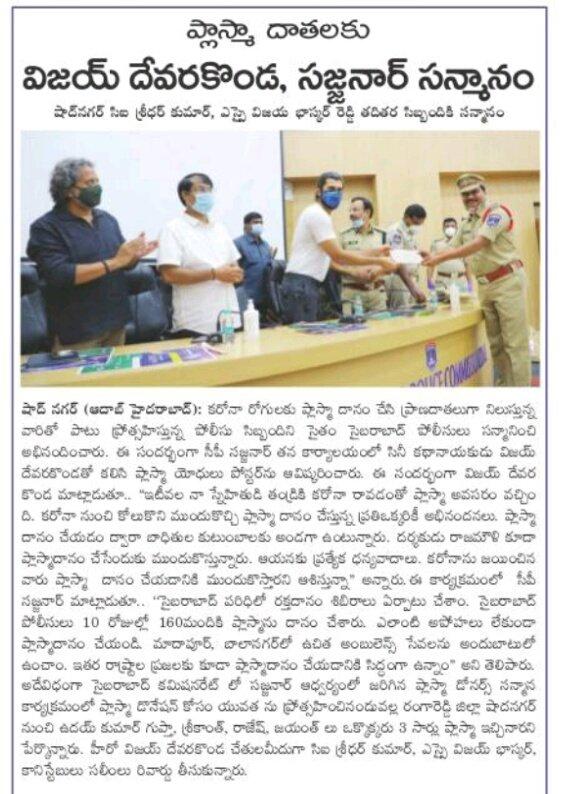 Tollywood updates  Print media coverage about  @TheDeverakonda felicitaties #plasmadonors at the Cyberabad police auditorium.   For movie updates follow @urstanay  #VijayDeverakonda #Fighter #VD10 #Arjunreddy #GeethaGovindam pic.twitter.com/ikgn8d2mV6