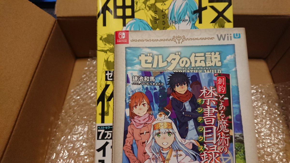 KADOKAWAさんから本が届いたー! やったね! ゼルダの伝説~ブレスオブザワイルド~は、前に遊んだときに途中で行く場所が分らなくなってあきらめたんだけど、攻略本をもらったから、もう1回プレイしてみようかな~