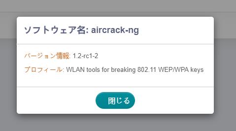Aircrack-ngとか追加させないでほしい。 pic.twitter.com/4hNJcHq4hW