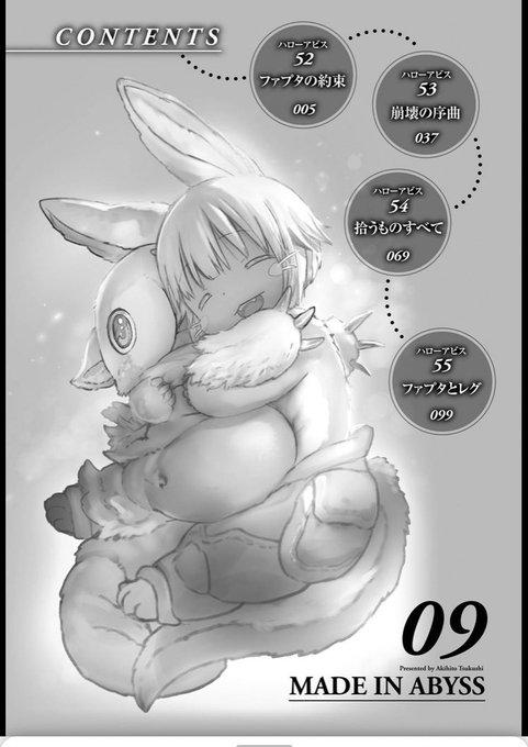 メイド イン アビス 54