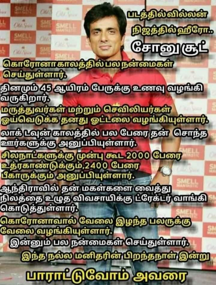 @SonuSood It's from Tamilnadu bro. It's for the real hero...