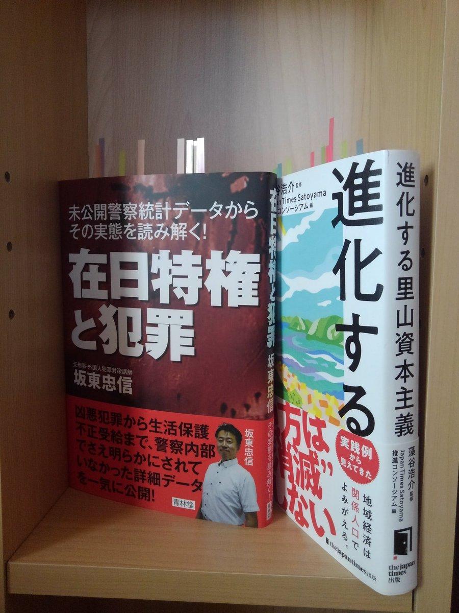 読了です『進化する里山資本主義』 JapanTimesSatoyama推進コンソーシアム『在日特権と犯罪』 坂東忠信本を読む時間を取るのに苦労して、積み本が減らないですツイッターとユーチューブの利用をある程度からは諦めろ、という話なんですが笑