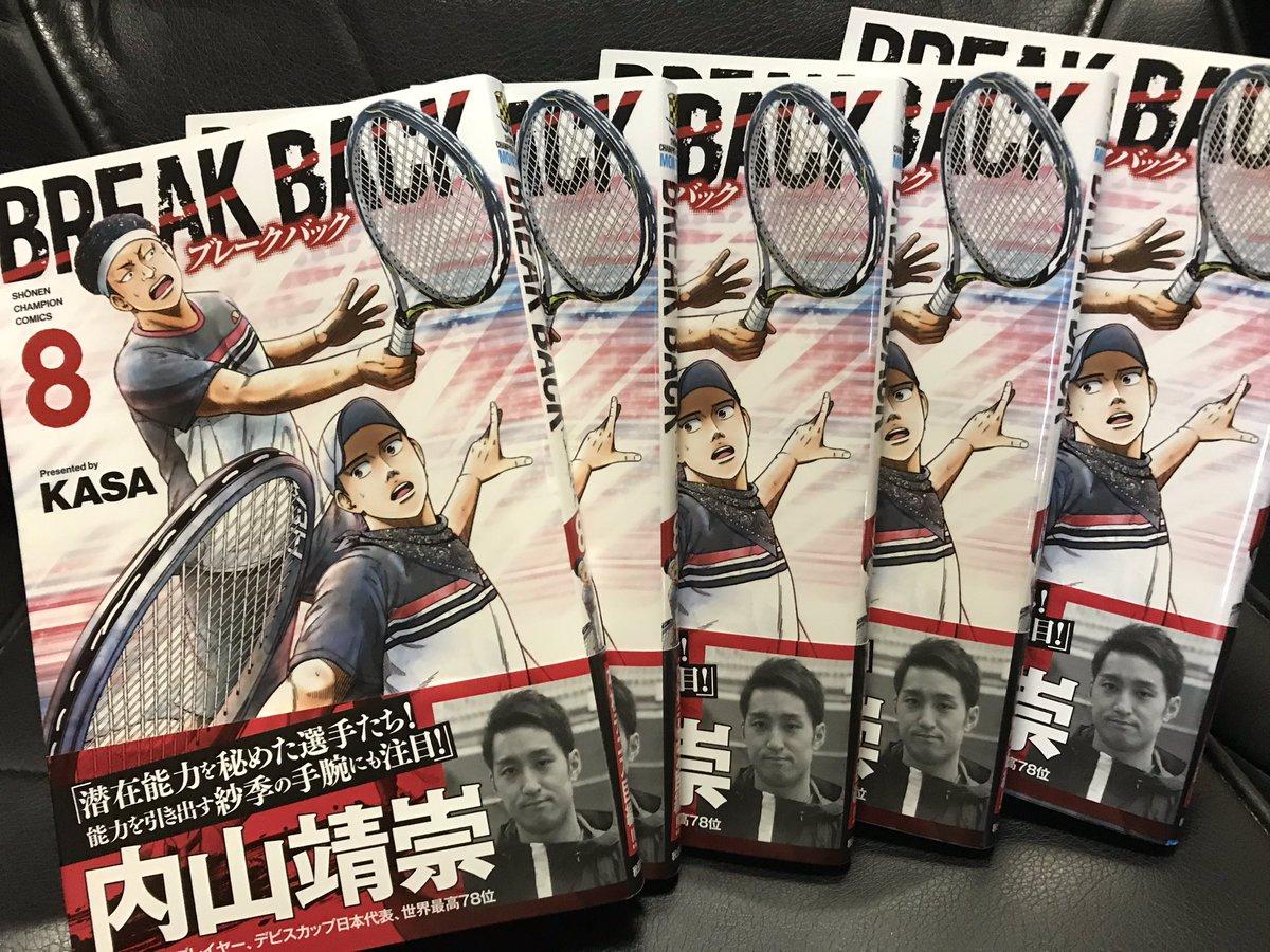 8月6日発売の8巻です😊帯と、選手紹介も、内山靖崇プロです🎾ほんとに、ありがたいです🙇♂️そして、明らかに、バカな主人公?のおまけ漫画の連載がスタートします。(3ページ)宜しくお願い致します🙇♂️🙇♂️🙇♂️
