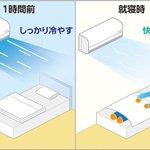 就寝時のエアコンはタイマーを設定するよりつけっぱなしが正解!