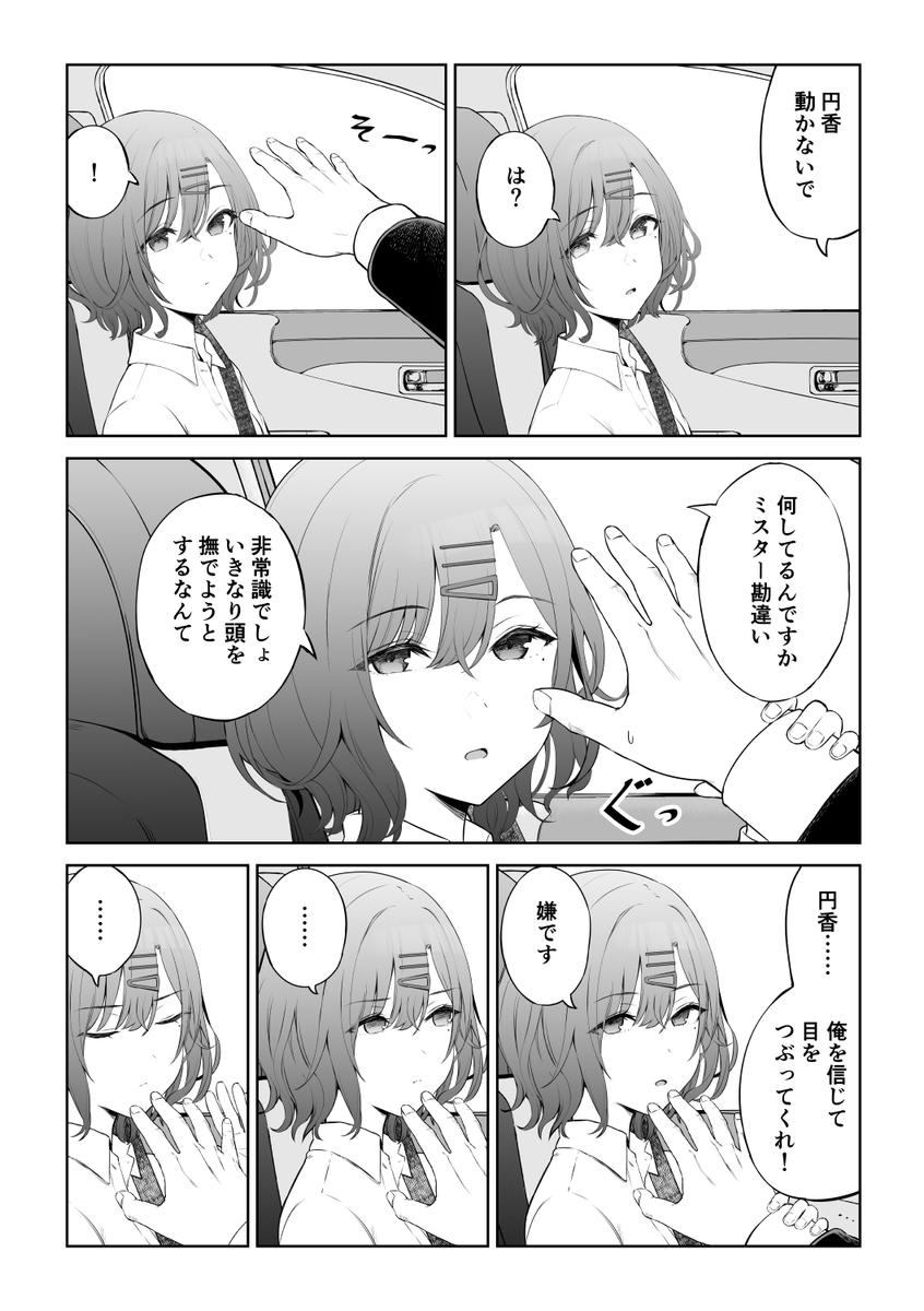 樋口円香さんとPが車内で喋る漫画です…樋口円香さんってそんなにミスター〇〇って言わないですよね…