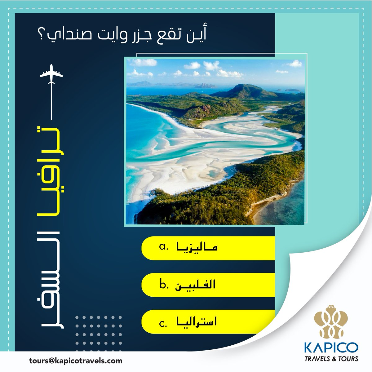أين تقع جزر وايت صنداي ؟ ماليزيا  الفلبين  استراليا  Where are the Whitsunday Islands located? a. Malaysia b. Philipines c. Austrila  #kapico #kapicotravels #traveltrivia #travelquizs #quiz #travelquestions #travelers #kuwait #whitsundayislands #malaysia #philipines #austrila https://t.co/FhP57NljZL
