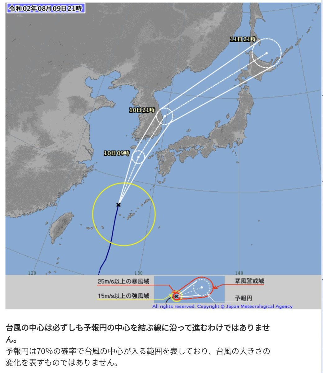 """まこつデラックス on Twitter: """"気象庁発表 台風5号(TS 2005 Jangmi) 4 ..."""