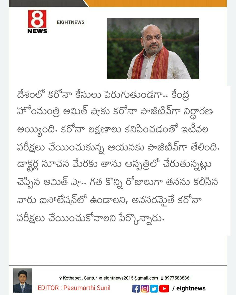 #BJP #homeministerofindia #AmitShah #covid19 #eightnews #BJPparty   @AmitShah @BJP4Indiapic.twitter.com/eoGFDyt4XJ