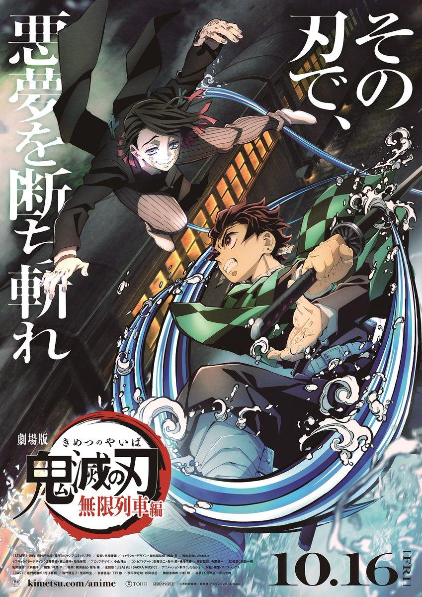 劇場版「鬼滅の刃」無限列車編 本ビジュアルも解禁となりました。  本予告の苛烈な戦いに連ねるかのような 列車上での死闘をお届けいたしました。  10.16 on screen 前売券は8.7より―。 是非。 kimetsu.com/anime/