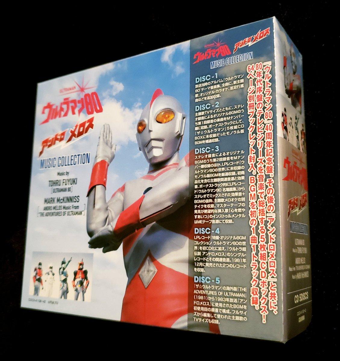 ささやかながら資料提供させていただいたCD-BOX『ウルトラマン80/アンドロメロス MUSIC COLLECTION』(7/29リリース)を拝受しました。80は懐かしの東宝ビルトへ撮影を見学しに足繁く通った思い入れ深き作品。素晴らしい音楽世界を堪能します! #ウルトラマン80 #アンドロメロス